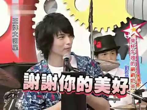 2010/04/27 王牌大明星 想杯午夜的嚴爵奶茶 劉若英 嚴爵