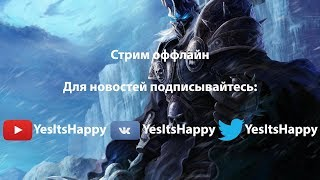 Happy's stream 29th July 2020 Battle.net w3champions + челленджи