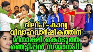 മീനാക്ഷിയുടെ സമ്മാനം കണ്ട് അന്തിച്ചു പോയി | Meenakshi in Dileep - Kavya Madhavan Wedding Anniversary
