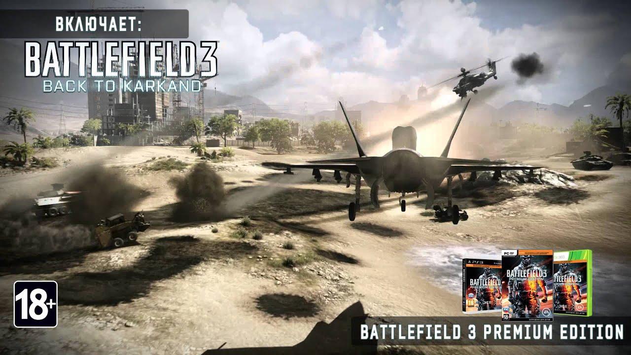 Если вам нужно купить battlefield 3 premium набор дополнения для оригинальной battlefield 3, то вы попали по адресу: в нашем магазине ключи.