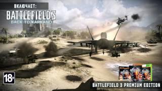 Battlefield 3 Premium Edition - Всё, что нужно для игры!