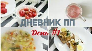 НЕДЕЛЯ ПП - ДЕНЬ #1 / МЕНЮ НА 1200 ККАЛ - Alisa Zaharova