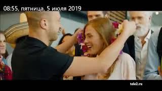 Реклама Теле2 Первый день - Июль 2019, 30с