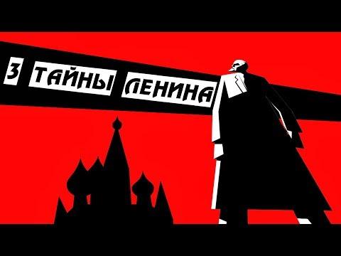Главные тайны Ленина,