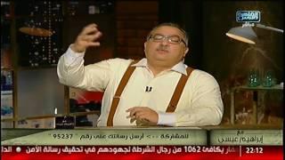 مع ابراهيم عيسى | وضع مصر الاقتصادى والغزو السعودى السلفى