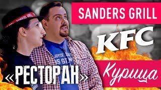 ресторан от KFC - SANDERS GRILL by kfc  Обзор