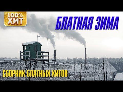 Блатная зима - Сборник блатных хитов