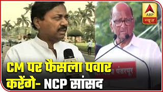 Super 40: Shiv Sena May Say Anything But Only Pawar Will Decide Maharashtra CM: NCP MP | ABP News