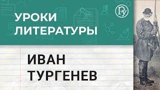 Уроки литературы с Борисом Ланиным. Тургенев 12+