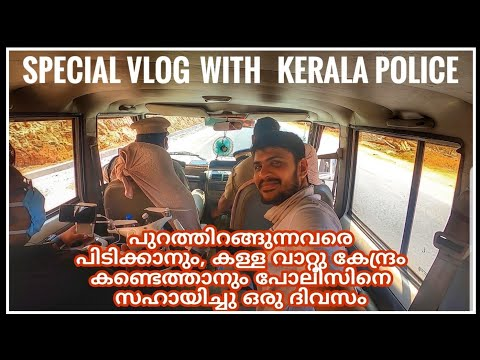 lockdown day with kerala police kerala tour traveller blog vlog tourism packages tourist attractions destinations places   kerala tour traveller blog vlog tourism packages tourist attractions destinations places
