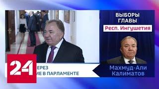 Смотреть видео Ингушетию доверили Калиматову - Россия 24 онлайн