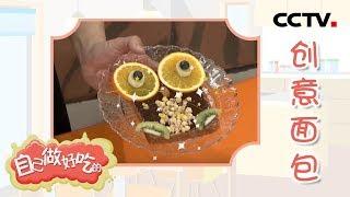 [智慧树]果果美食屋:高颜值的创意美食 面包也能作画么?|CCTV少儿