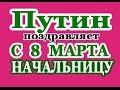 Путин с 8 МАРТА НАЧАЛЬНИЦУ по Телефону 2018 mp3