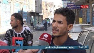 يمنيون يصفون دور الإمارات بالسيئ