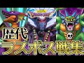 【ドラクエ30周年】ドラゴンクエストシリーズ I ~ IX 歴代ラスボスまとめ【ドラクエ1…