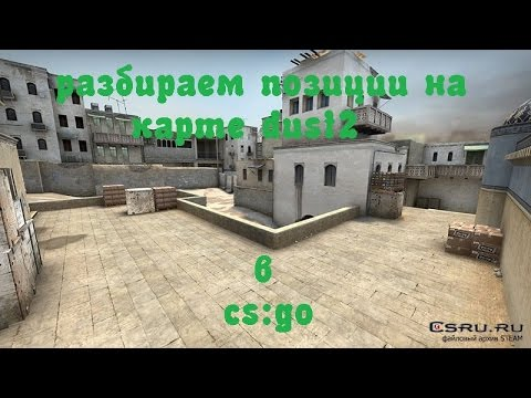 Как называются позиции на карте de_dust2 в cs:go