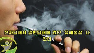 전자담배서 일반담배에 없던 '유해물질' 나왔다 - 생활의 달인