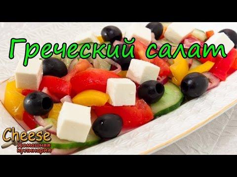 греческий салат самый вкусный рецепт пошагово