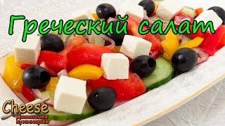 Греческий салат. Рецепт приготовления овощного салата с сыром фета.