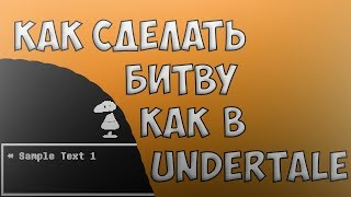 undertale  Как сделать пародию на Undertale #2
