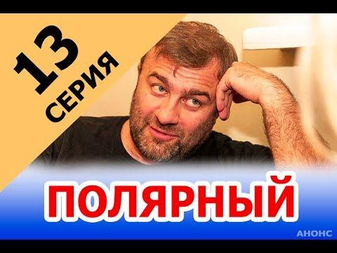 ПОЛЯРНЫЙ 13СЕРИЯ (сериал 2019) ПРЕМЬЕРА. Анонс и дата выхода