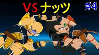 ドラゴンボールフュージョンズ #4 VSナッツ ナッパとラディッツがフュージョン! kazuboのゲーム実況