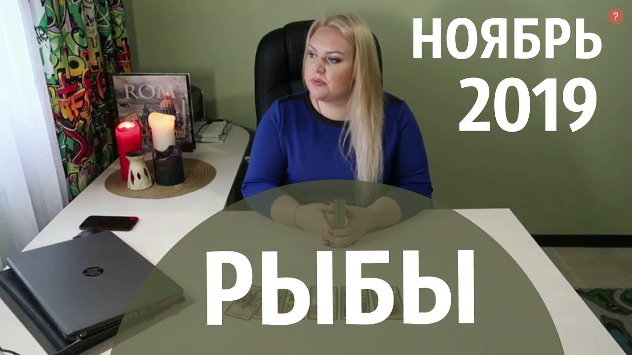 РЫБЫ - ГОРОСКОП НА НОЯБРЬ 2019 ГОДА