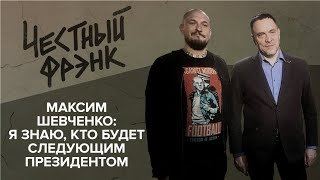 Максим Шевченко Я знаю, кто будет следующим Президентом
