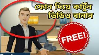 (Bangla)How to make Cartoon Bangla tutorial Von AF Produktion