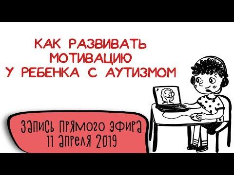АВА-центр Мозаика|| Прямой эфир| Как развивать мотивацию у ребенка с аутизмом. Запись от 11.04.2019