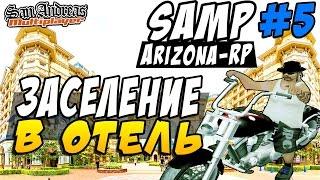 Arizona-Rp (SAMP) #5 - Заселение в отель