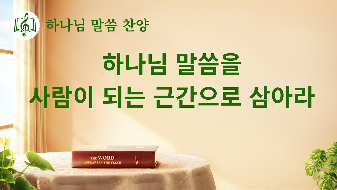 말씀 찬양 CCM <하나님 말씀을 사람이 되는 근간으로 삼아라>(가사 버전)