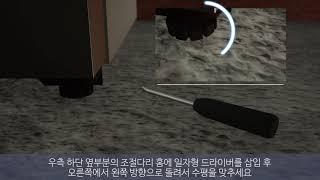 [삼성전자 냉장고] RQ33N73227L 수평 조절 방…