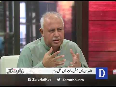 "Zara Hat Kay - 14 May, 2018 ""Israel forces in Gaza, Nawaz Sharif statement on Mumbai Attack"""
