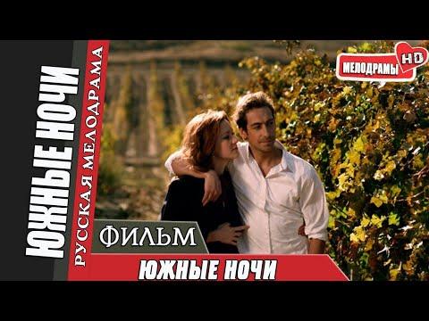 """Фильм""""Южные ночи Комедия,милодрамма.(Русское кино)Обожаю этот фильм! HD- 720"""