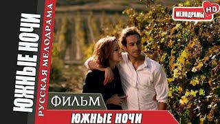 """Фильм""""Южные ночи"""" Очень смешная комедия,мелодрамма.(Русское кино)Обожаю этот фильм! HD- 720"""