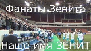 #ФанатыЗенита - Кубок городов-героев