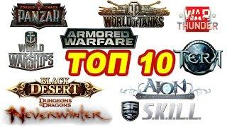 Топ 10 лучших онлайн игр на персональном компьютере