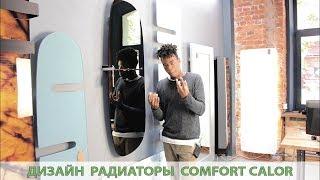 Дизайн радиаторы Comfort Calor. Обзор.