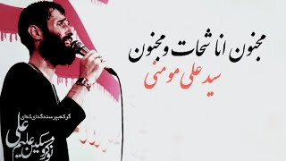 Download Video كربلایی سيد علي مومني ||مجنون انا مجنون || شور فارسي #مترجم_للعربيه MP3 3GP MP4