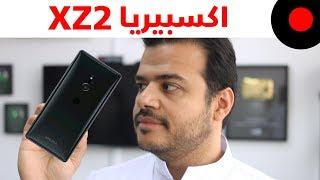 اكسبيريا بهوية جديدة Sony Xperia XZ2