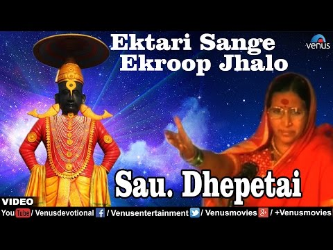 Ektari Sange Ekroop Jhalo Full Song | Sau.Dhepetai | Best Marathi Devotional Song