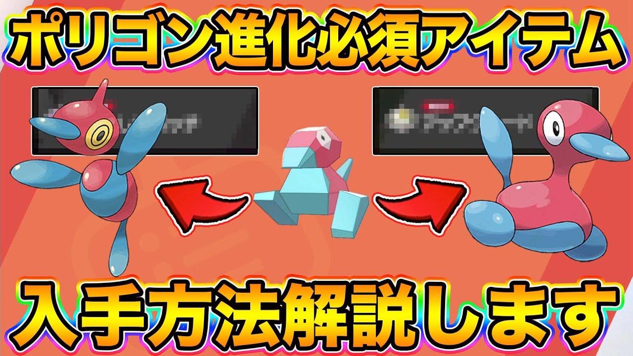 交換進化 ポケモン剣盾