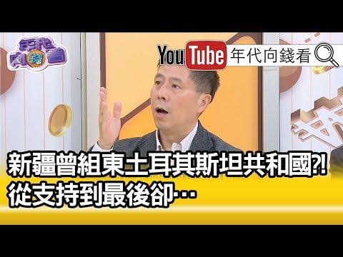 精華片段》汪浩:從中國歷史看少數民族跟天朝之間的落差…?!190227【年代向錢看】