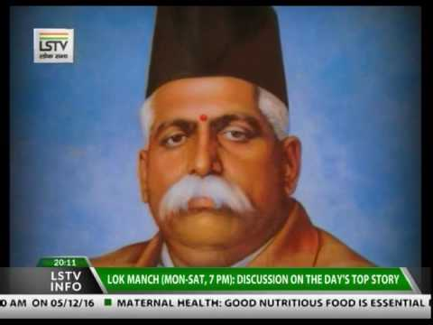 RSS & Dr Hedgewar (DD Loksabha TV)(Hindi)