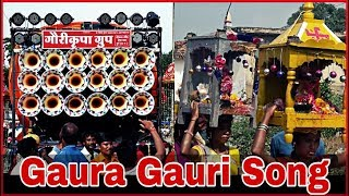 Goura Gouri Song By गौरीकृपा धुमाल ग्रुप दुर्ग 2017
