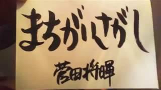 ドラマ『パーフェクトワールド』の主題歌   米津玄師さんが楽曲して話題...