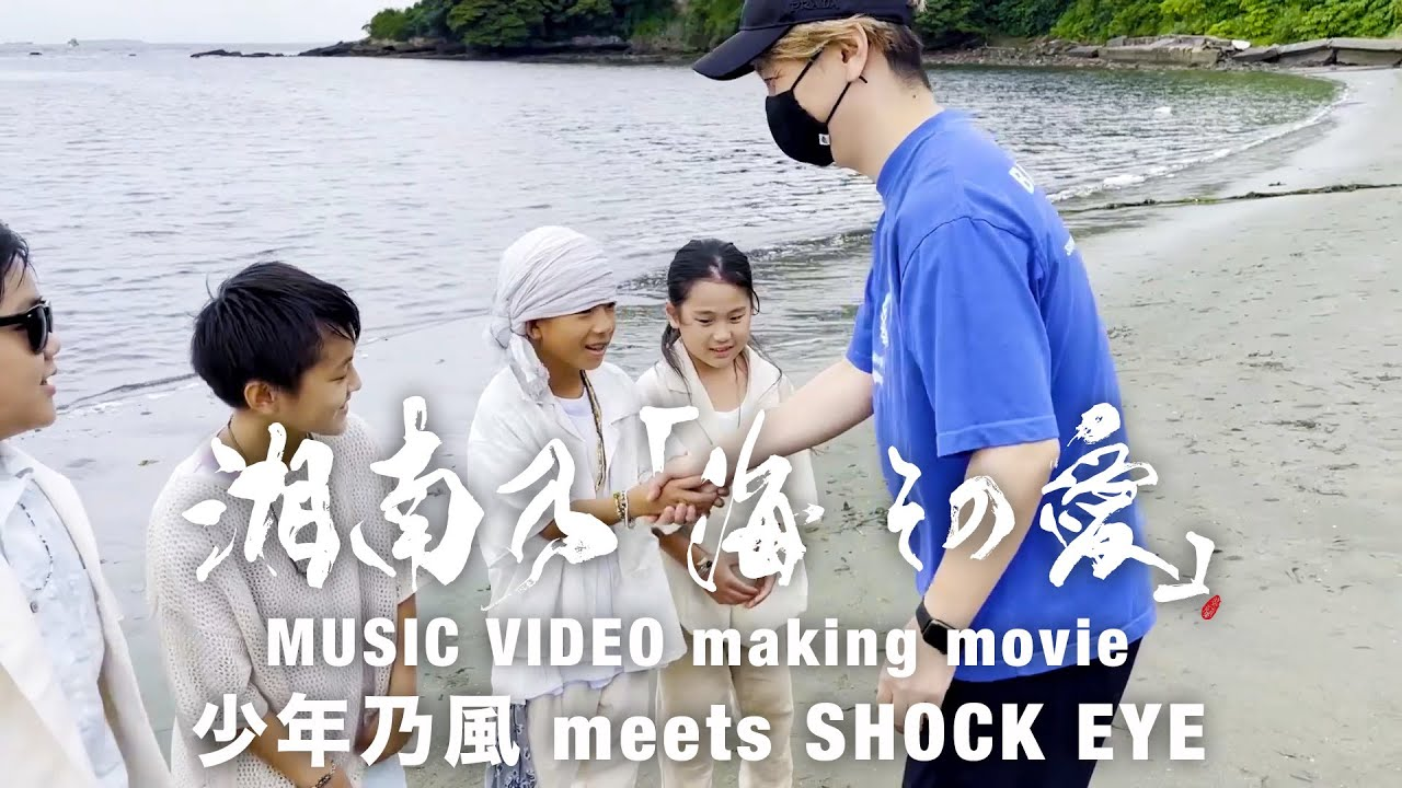 少年乃風 meets SHOCK EYE(湘南乃風) 『湘南乃「海 その愛」』MUSIC VIDEO making movie
