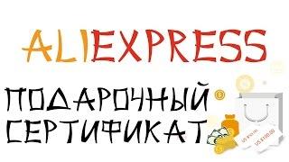 видео Подарочные сертификаты на Алиэкспресс — что это такое? Как получить и использовать сертификат на Алиэкспресс?