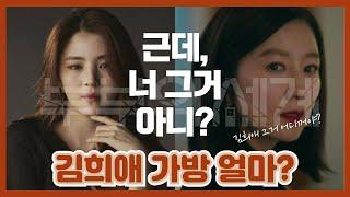 부부의 세계 김희애 패션 분석 김희애 옷 가방 얼마일까…